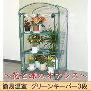 ●簡易温室 グリーンキーパー3段 #7500