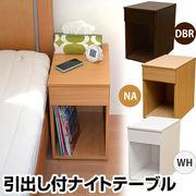 引出し付きナイトテーブル DBR/NA/WH
