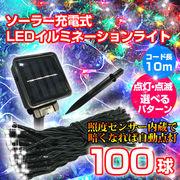 ソーラー充電なので電気代ゼロ!クリスマスやイベントに★ソーラー充電式LEDイルミネーション★全2色