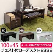 HESSE チェスト付きローデスク BK/DBR/WH