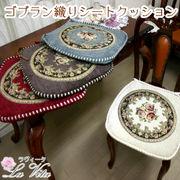 ゴブラン織りシートクッション(中綿入り)