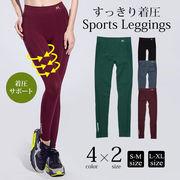 【即納】【スポーツウェア】全4色2サイズ!すっきり着圧スポーツレギンス [lab0024]