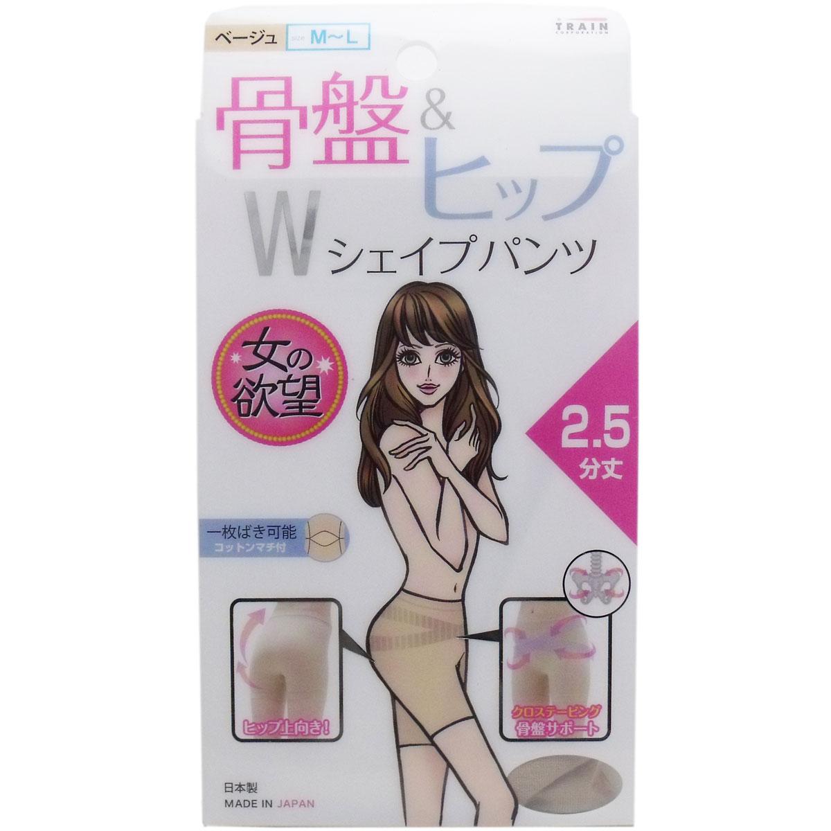 女の欲望 骨盤&ヒップ Wシェイプパンツ 2.5分丈 ベージュ M-Lサイズ