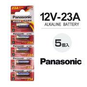 アルカリ電池 12V 23A 5本セット パナソニック Panasonic