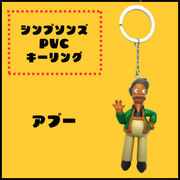 【The Simpsons】ザ・シンプソンズ PVCキーリング アブー【アメ雑 アメコミ】
