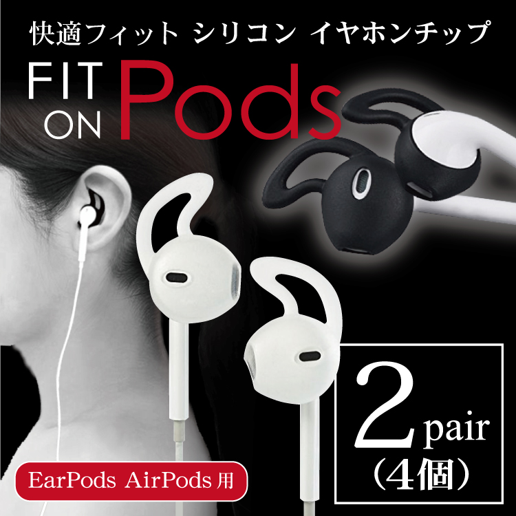 EarPods AirPods iPhone apple イヤホン対応 落下防止シリコンイヤホンチップ2pair FIT ON Pods