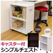 シンプルチェスト DBR/WH