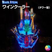 光る ワインクーラー タワー型 充電式
