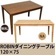 【離島発送不可】【日付指定・時間指定不可】ROBIN ダイニングテーブル 120×75 NA/WAL