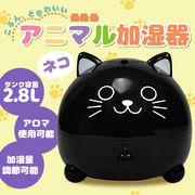 アニマル加湿器【ネコ】
