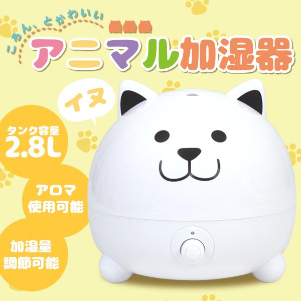 アニマル型加湿器【DOG】