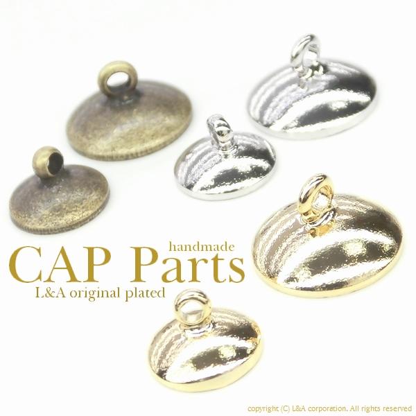 ★L&A Original Parts★ハンドメイド用★アレンジ自在♪CAP★キャップパーツ★最高級鍍金★