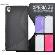 <スマホケース>Xperia Z3(SOL26/SO-01G/401SO)用ウェーブデザインラバーケース