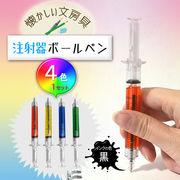 【人気商品】●毒々しい色は何の薬?●注射器型ボールペン4本セット●
