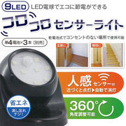 人感センサー搭載 ボール型 360度回転 9LEDコードレスライト  コロコロセンサーライトA