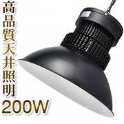 LED高天井器具 200W 水銀灯 LED代替型 工場 倉庫 作業灯 車修理場 施設照明 ランプ 落下防止吊り下げ