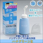 ★ハナクリーンS携帯用コンパクト鼻洗浄器(ee002)