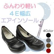 【Purari&Relax】ふわふわ軽い4E幅広エアインソール 92705
