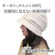 脱毛患者さま向け 医療帽子 オーガニックコットン サイズ調節できる ふっくらクロッシェ