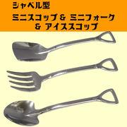 シャベル型 ミニスコップ & ミニフォーク & アイススコップ 【 スプーン & フォーク 】