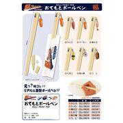 「和物」鮨Japan おてもとボールペン