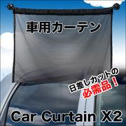 吸盤で簡単取り付け!!●レール要らずの紐で幅調節可能●車用カーテン 2枚入り
