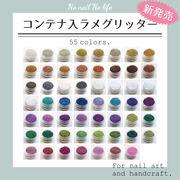★新発売★コンテナ入ラメグリッター 大きめサイズ 55色 ネイル・ハンドメイドに!