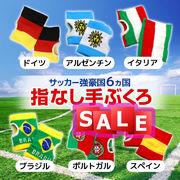 【最終価格】はめてスマホも使える!スポーツ選手を応援2020年の東京にも!国旗5柄6組入り