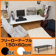 【離島発送不可】【日付指定・時間指定不可】フリーローテーブル 150cm幅 奥行き60cm BK/WH