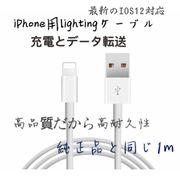 iPhone 充電器ipadケーブル ケーブル 充電ケーブル コード線 純正品質