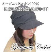 医療用に見えない医療用帽子 オーガニックコットン  スタックキャスケットブラック