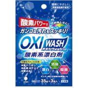 オキシウォッシュ 酸素系漂白剤 35g 3包入 【 小久保工業所 】 【 漂白剤 】