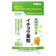医食同源のイチョウ葉粒 (機能性表示食品)