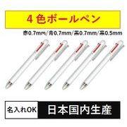 4色ボールペン(日本国内生産品)