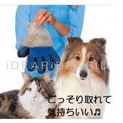 ペット グルーミング グローブ 右手用ブルー 抜け毛が増えるこの時期に マッサージ・お手入れ 犬・猫