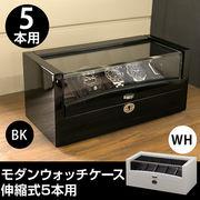 モダンウォッチケース・伸縮式 5本用 BK/WH
