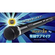 夢グループ カラオケ1番 有線サブマイク YK-1005