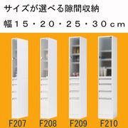 サイズが選べる隙間収納 4サイズ 日本製
