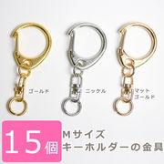15個 Mサイズ キーホルダーの金具(ゴールド・ニッケル・マットゴールド)