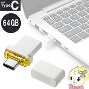 UFD-3TC64GW サンワサプライ USBメモリ 64GB Type-C & USB Aコネクタ付き