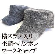 【2018SS新作】横スラブ ヘリンボン ワークキャップ