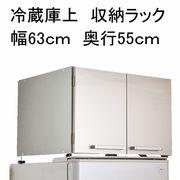 冷蔵庫上収納ラック シルバー 幅63cm 奥行55cm 高さ45.5cm 日本製 組立て