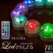 電光ホーム LEDキャンドル 防水 リモコン付き cdl07 [3個のキャンドル+リモコンセット ]