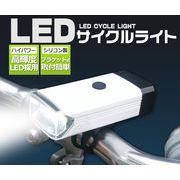 <サイクリングに!> 高輝度LEDサイクルライト