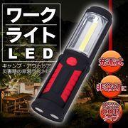 ワークライト 明るいCOBタイプ LED作業灯 非常灯 充電式