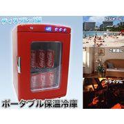 ディスプレー型ポータブル保冷温庫