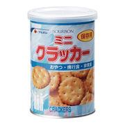 (防災・防犯)(保存食)ブルボン 缶入ミニクラッカー