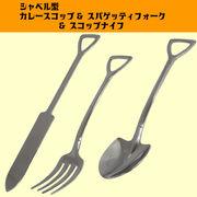 シャベル型 カレースコップ & スパゲッティフォーク & スコップナイフ