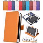 <8/7プラス用>カラフルな10色展開! iPhone 7/8Plus用カラーレザーケースポーチ