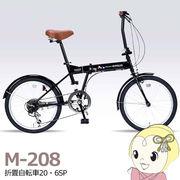 【メーカー直送】M-208-BK My Pallas マイパラス 折りたたみ自転車20 6SP ブラック